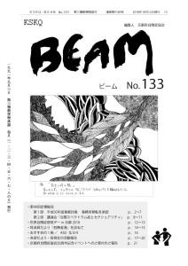 BEAM 133号