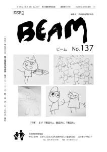 BEAM 137号