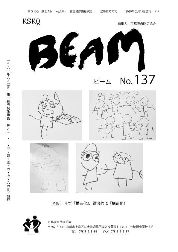 BEAM.137 まず「構造化」、徹底的に「構造化」