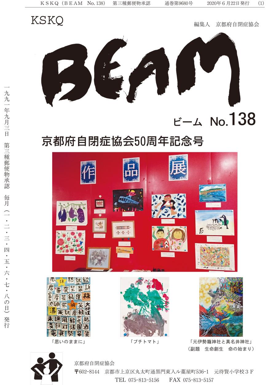 BEAM.138 京都府自閉症協会50周年記念号