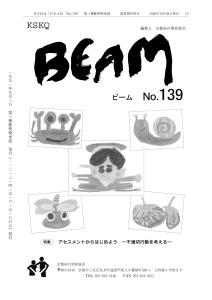 beam 139