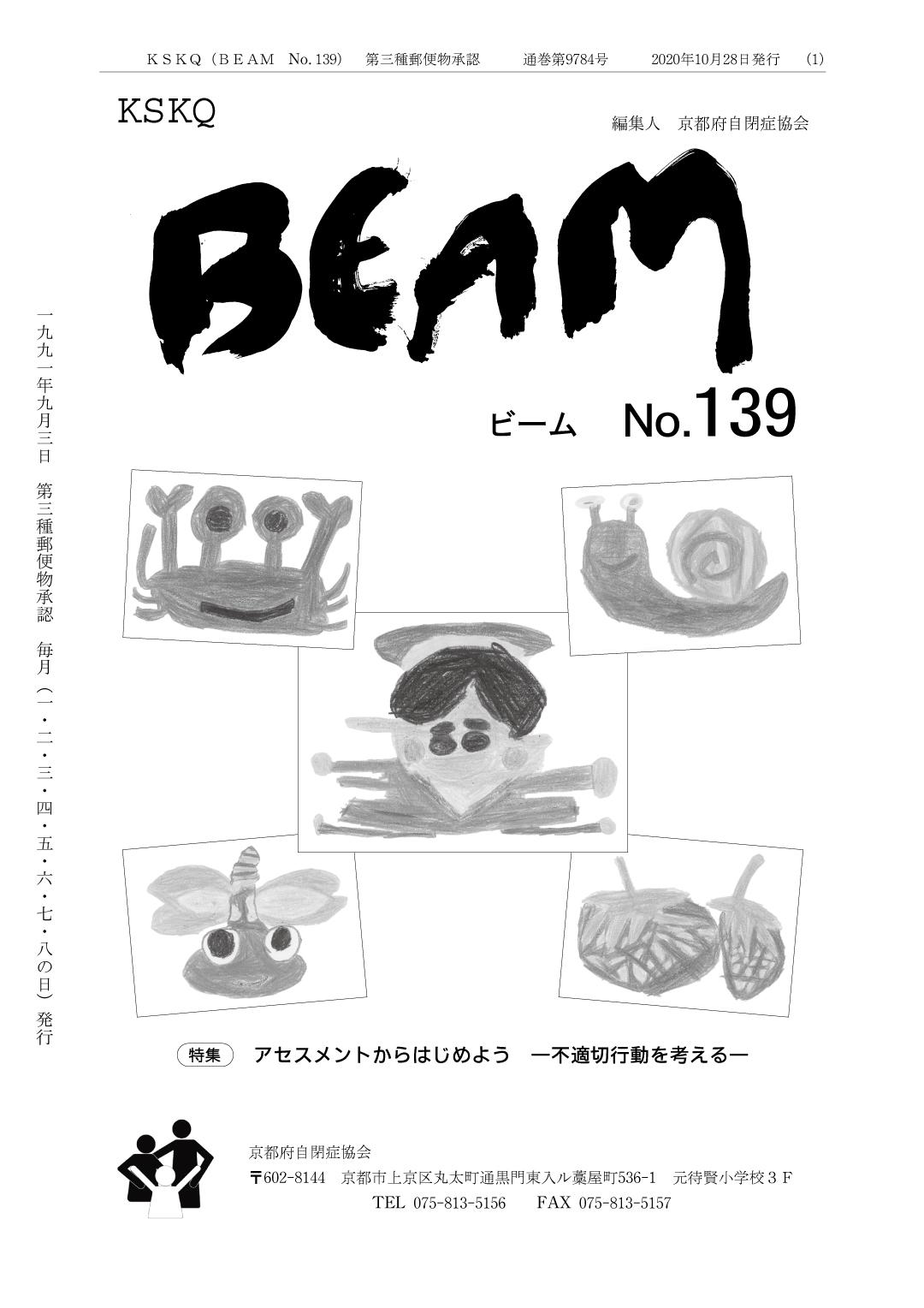 BEAM.139 アセスメントから始めよう―不適切行動を考える―