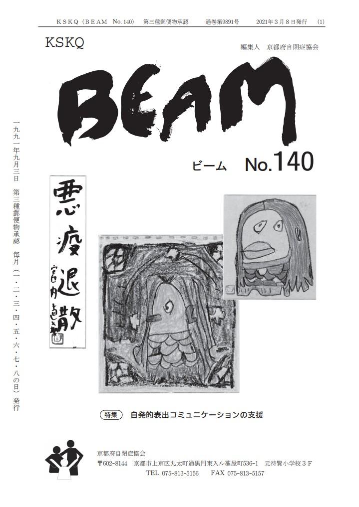 BEAM.140 – 自発的表出コミュニケーションの支援