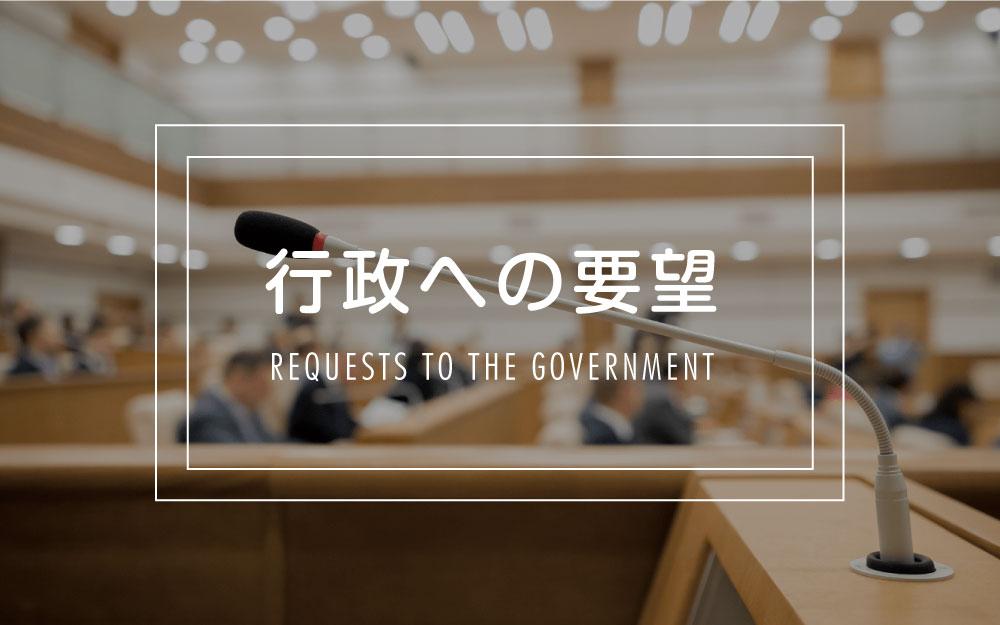 京都府自閉症協会から行政への要望