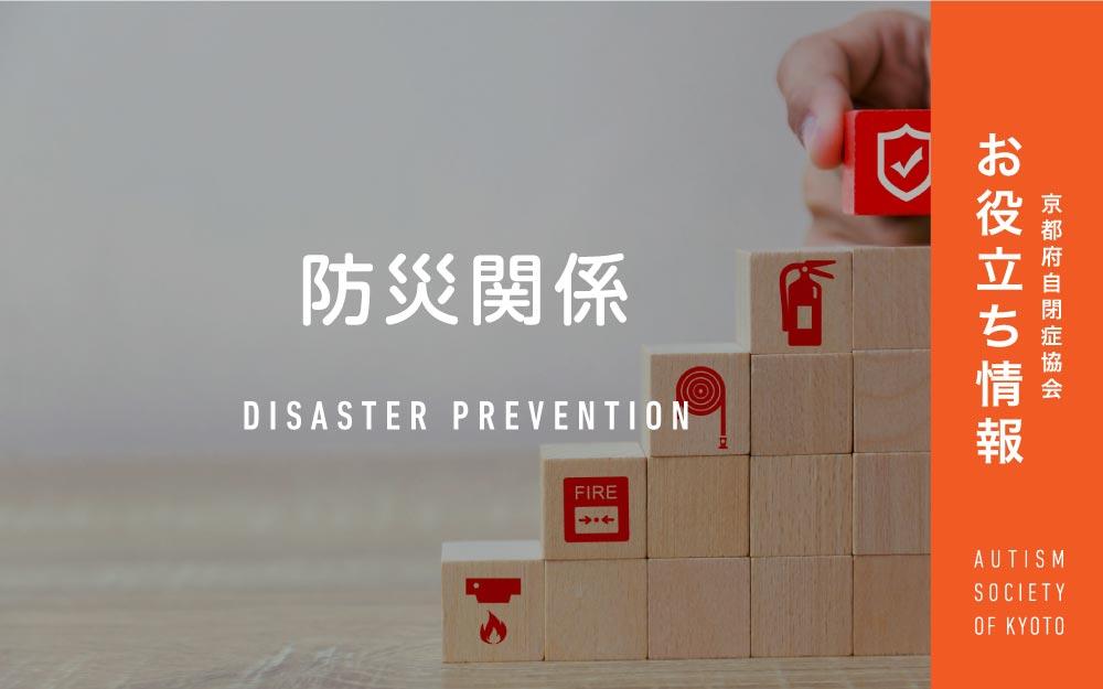 防災関係・お役立ち情報