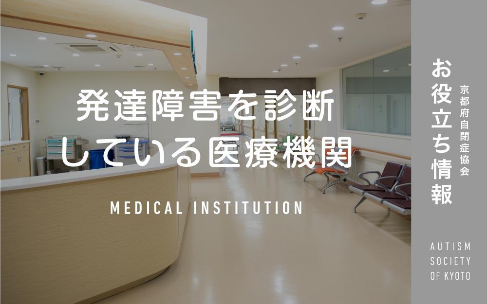 発達障害を診断している医療機関・お役立ち情報