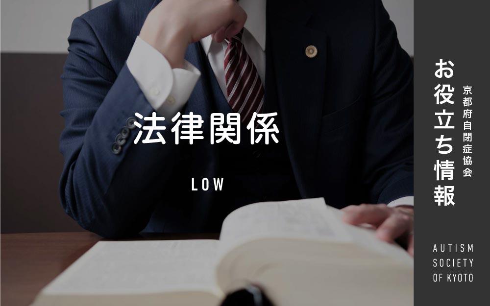 法律関係・お役立ち情報