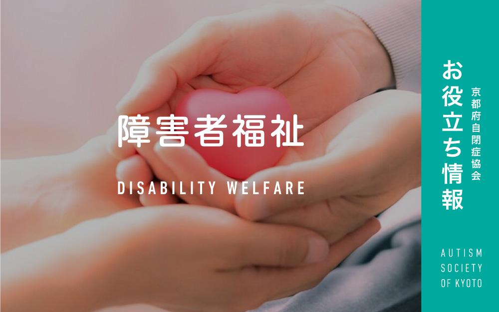 障害者福祉|お役立ち情報