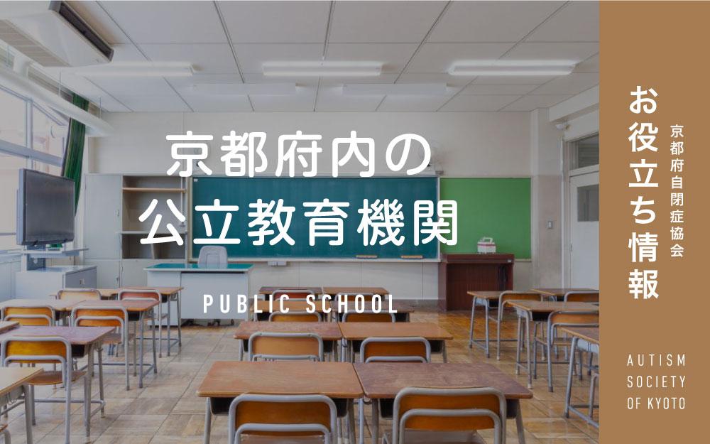 京都府内の公立教育機関