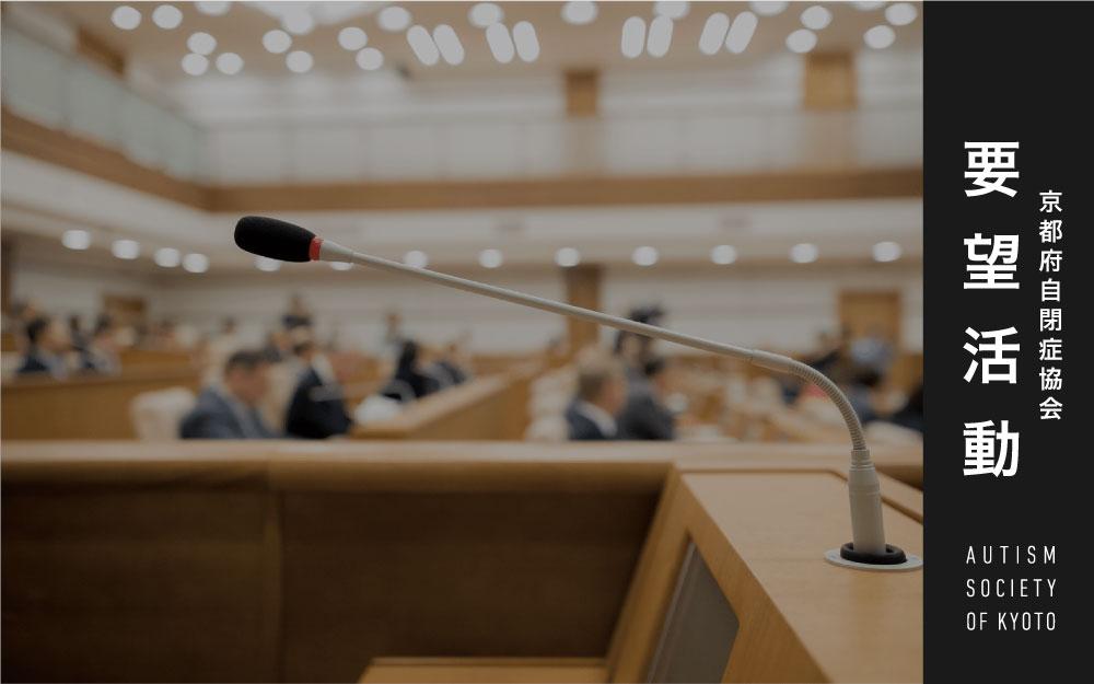 京都府自閉症協会|行政への要望活動
